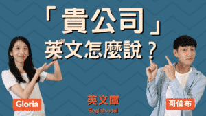 Read more about the article 「貴公司」英文怎麼說?是 your company 嗎?