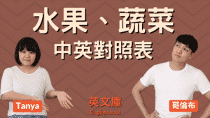Read more about the article 【水果蔬菜 中英對照表】蔥、辣椒、花椰菜、韭菜等!大集合!