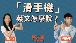 """Read more about the article 「滑手機」英文是什麼?(不是 """"sliding phone""""!)"""