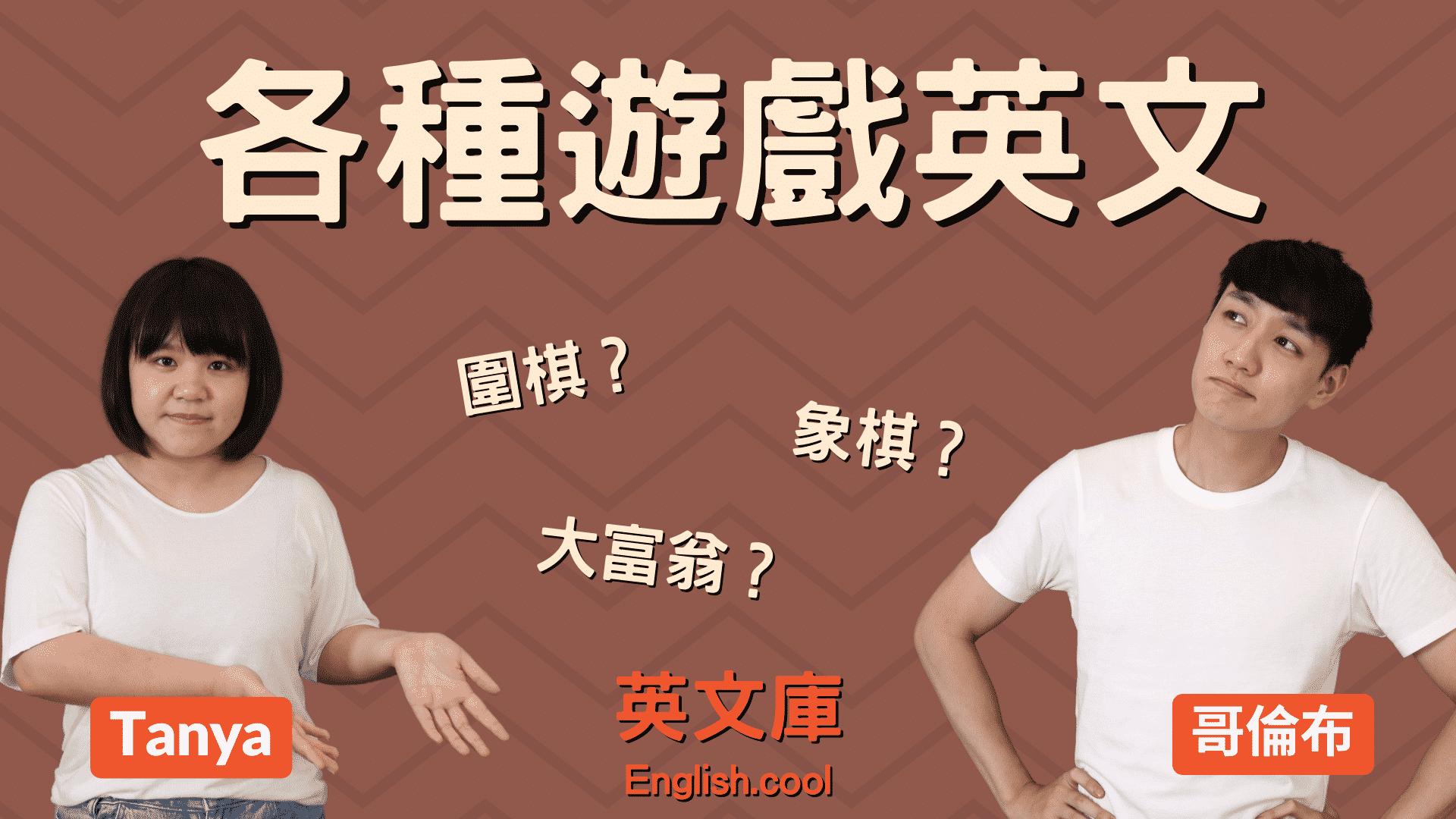 You are currently viewing 【各種遊戲英文】桌遊、圍棋、大富翁、撲克牌、象棋等英文!