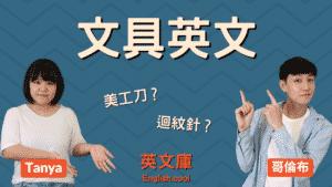 Read more about the article 【文具中英對照表】美工刀、迴紋針、夾子、立可帶 等英文!