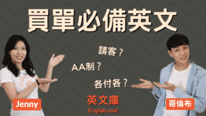 Read more about the article 【買單必備英文】請客、AA制、各付各 等英文怎麼說?(含對話)