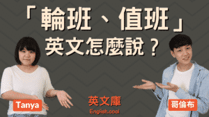 Read more about the article 輪班、值班、代班、排班、交接等英文怎麼說?(含例句)