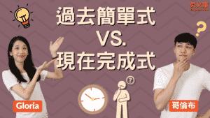 Read more about the article 「過去簡單式」VS「現在完成式」…差在哪?