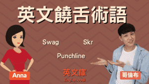 Read more about the article 饒舌術語!Swag, Skr, Punchline, Diss 等的中文意思是什麼?