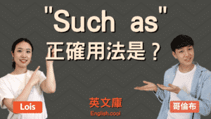 Read more about the article 「Such as」正確用法是? 後面可以接動詞嗎?來一次搞懂!