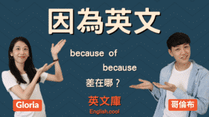 Read more about the article 【因為 英文】because 跟 because of 的用法、差別!