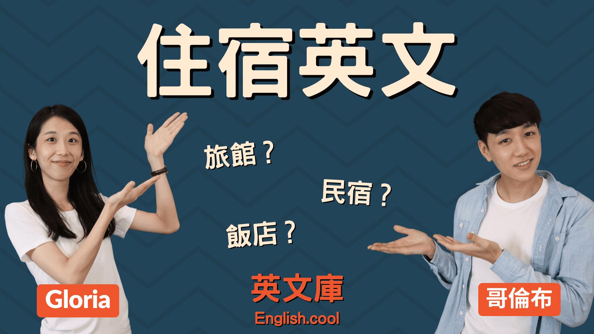 You are currently viewing 【住宿英文大集合】旅館、民宿、飯店等的英文怎麼說?