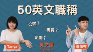 Read more about the article 【50英文職稱】專員/業務/行銷/企劃/行政/客服/公關?來一次搞懂!