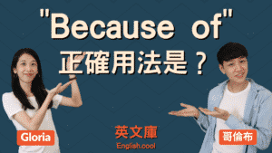 Read more about the article Because of 跟 Due to 正確用法是?差在哪?來搞懂「因為/由於」的英文用法!