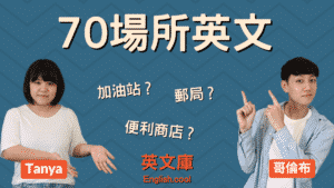 Read more about the article 【70場所中英對照表】便利商店、加油站、郵局英文?來一次搞懂!