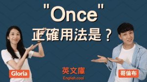 Read more about the article 「once」正確用法是?來看例句搞懂!