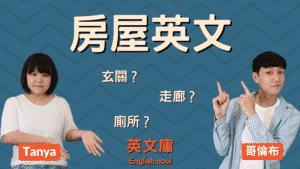 Read more about the article 【房屋英文】陽台/走廊/廁所/書房/玄關 等英文怎麼說?