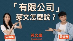 Read more about the article 「有限公司、股份有限公司」英文是?Co., Ltd.?來看例句了解!