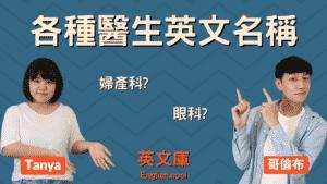 Read more about the article 【各種醫生英文名稱】婦產科、眼科的英文是什麼? 來搞懂各種專科英文!