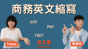 Read more about the article 【商務縮寫】 KPI、PM、TBD、WFH 等是什麼意思?
