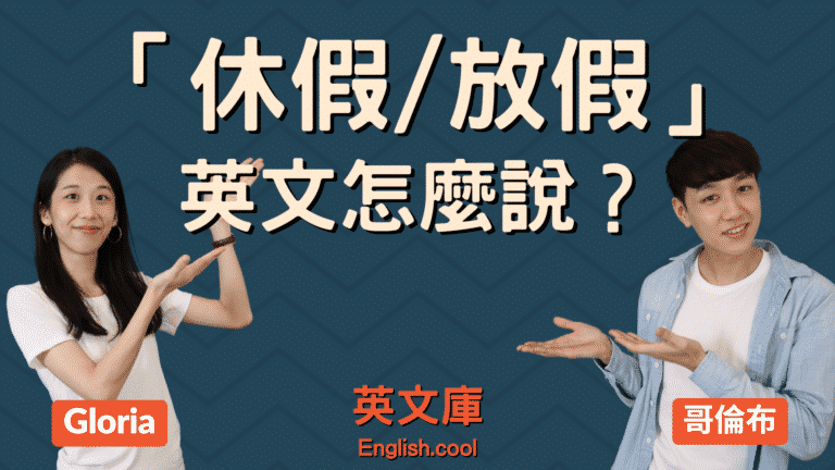 Read more about the article 休假/放假 英文該用 Holiday, Vacation 還是 Leave? (含例句)