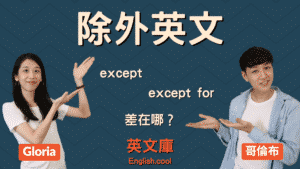 Read more about the article 「except」跟「except for」用法差在哪?來搞懂!