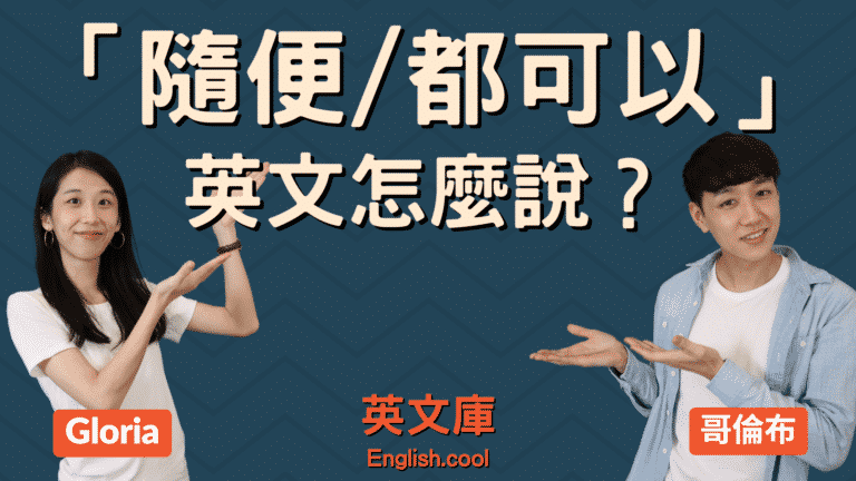 Read more about the article 「隨便!都可以!」英文怎麼說?(含例句)