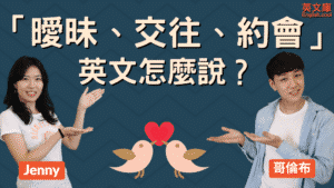 Read more about the article 【愛情英文】曖昧、交往、約會等英文!(含例句)