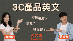 Read more about the article 【3C產品英文】行動電源、插座、延長線,監視器、耳機 等英文怎麼說?