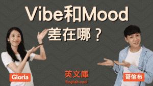 Read more about the article 【2020英文流行語】vibe、mood 是什麼意思,差在哪?