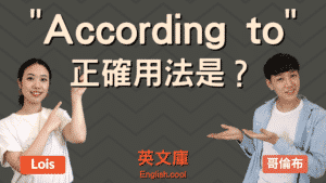 Read more about the article 「According to」的正確用法?可以說「According to me」嗎?(含例句)