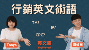 Read more about the article 【行銷英文術語】TA、IP、CPC 中文是什麼意思?
