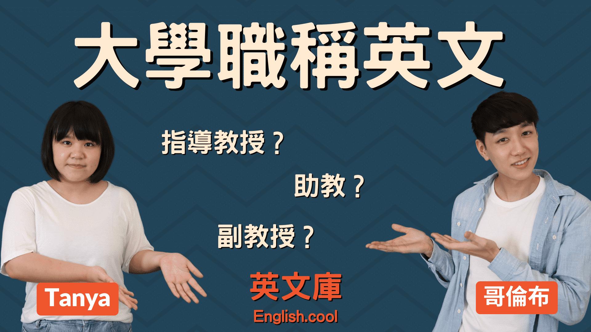 You are currently viewing 【大學職稱英文】指導教授、副教授、助教 等英文怎麼說?