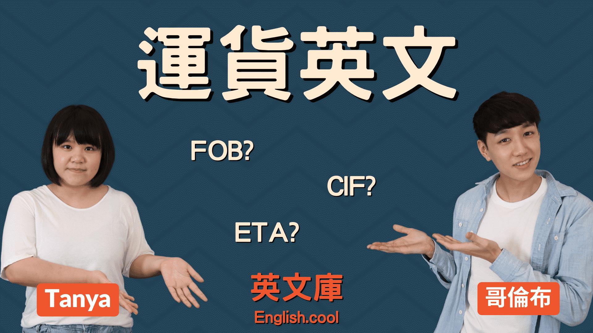 You are currently viewing 【運貨術語】FOB、CIF、ETA、ETD 是什麼意思?