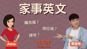 Read more about the article 【家事英文】曬衣服、倒垃圾、掃地 等英文怎麽說?