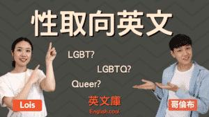 Read more about the article 【性取向英文】LGBT、LGBTQ、Bi、Queer 的中文意思是?