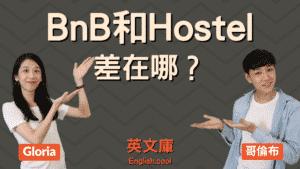 Read more about the article BnB 是什麼? Hostel 是什麼?差在哪?