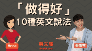 Read more about the article 稱讚別人做得好,除了「good job、well done」還可以說什麼?