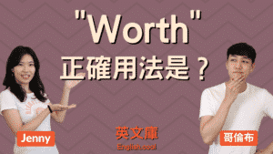 Read more about the article Worth 正確用法是?跟 worthwhile / worthy 差在哪?