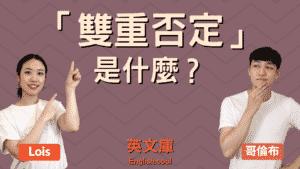 Read more about the article 英文的「雙重否定」是什麼?是肯定還否定?