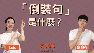 Read more about the article 英文的「倒裝句」是什麼?如何使用?