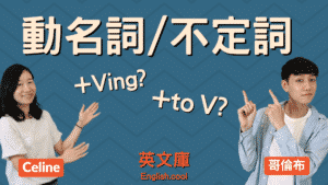 Read more about the article 動詞後面要接 V-ing 還是 to V.?(動名詞 vs. 不定詞)
