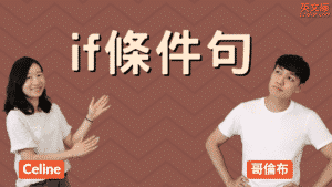 Read more about the article If 正確用法是?來搞懂「If 條件句」!