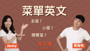 Read more about the article 【菜單英文】套餐、單點、主菜、小菜等的英文是?