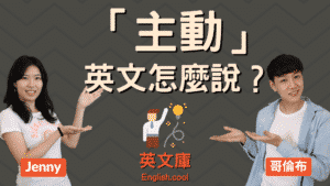 Read more about the article 「主動」英文是? active? proactive? take initiative?