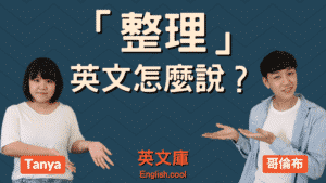 Read more about the article 「整理」英文怎麼說? sort?organize?