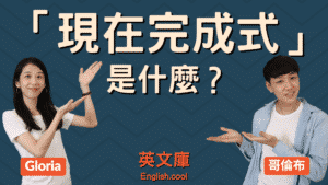 Read more about the article 現在完成式 (Present Perfect) 是什麼?來看解釋、例句!