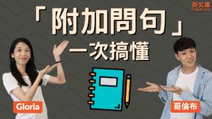 Read more about the article 「附加問句」是什麼?如何形成?如何回答?
