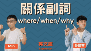 Read more about the article 關係副詞 where、when、why 的用法?來一次搞懂!