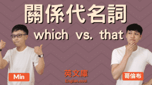 Read more about the article 關係代名詞 which、that 用法差在哪?可省略?加逗號?
