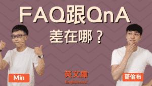 Read more about the article FAQ 跟 QnA 的意思是什麼?差別在哪裡?來一次搞懂!