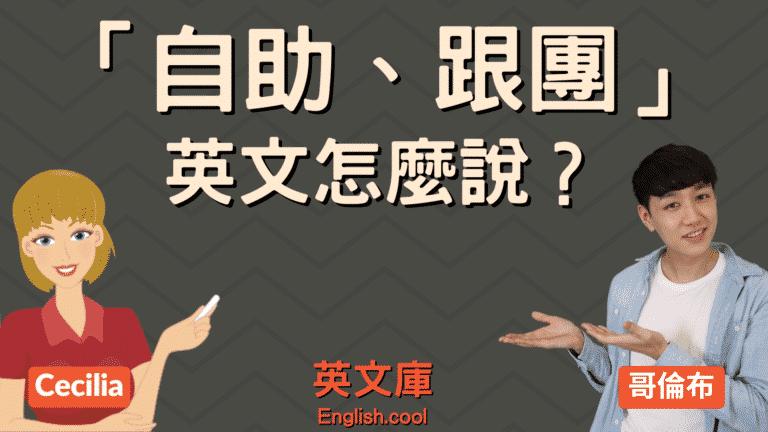 Read more about the article 自助旅行、自由行、跟團 等英文怎麼說?(含例句)