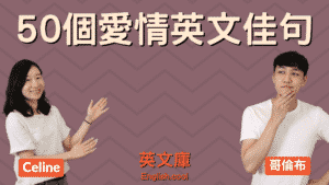 Read more about the article 【英文情話】50個最唯美的愛情英文佳句!