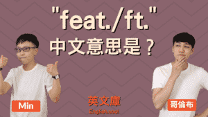 Read more about the article YouTubers、歌手們愛用的「feat. / ft.」是什麼意思?哪來的?